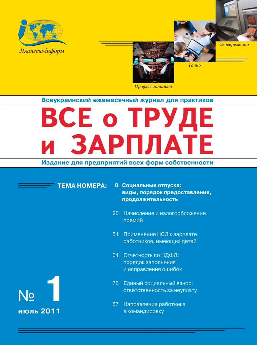 Журнал 'Все о труде и зарплате' № 1/2011
