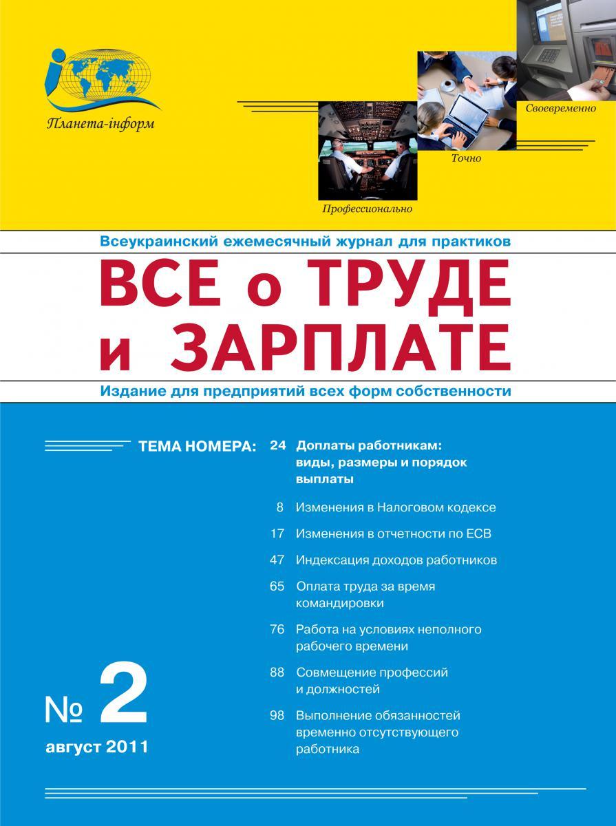 Журнал 'Все о труде и зарплате' № 2/2011