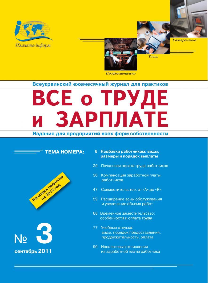 Журнал 'Все о труде и зарплате' № 3/2011