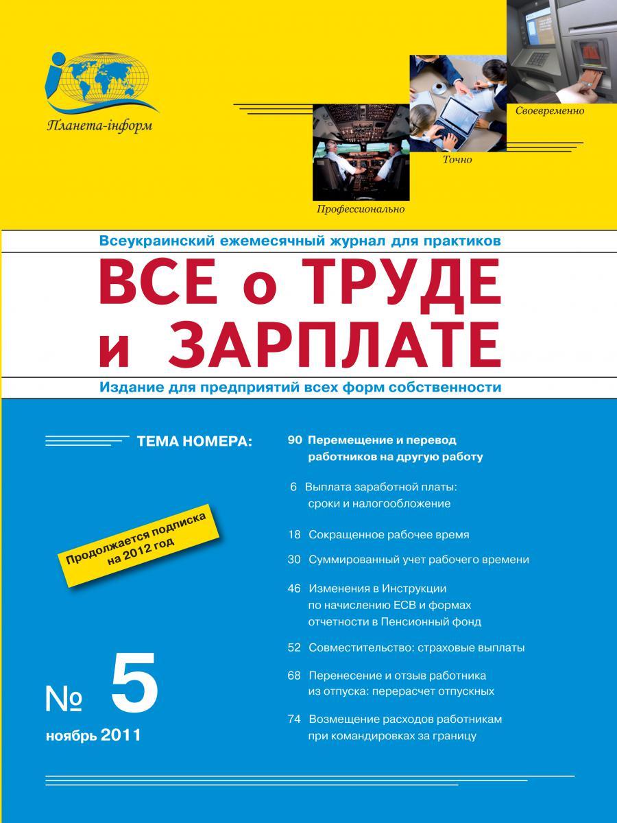 Журнал 'Все о труде и зарплате' № 5/2011