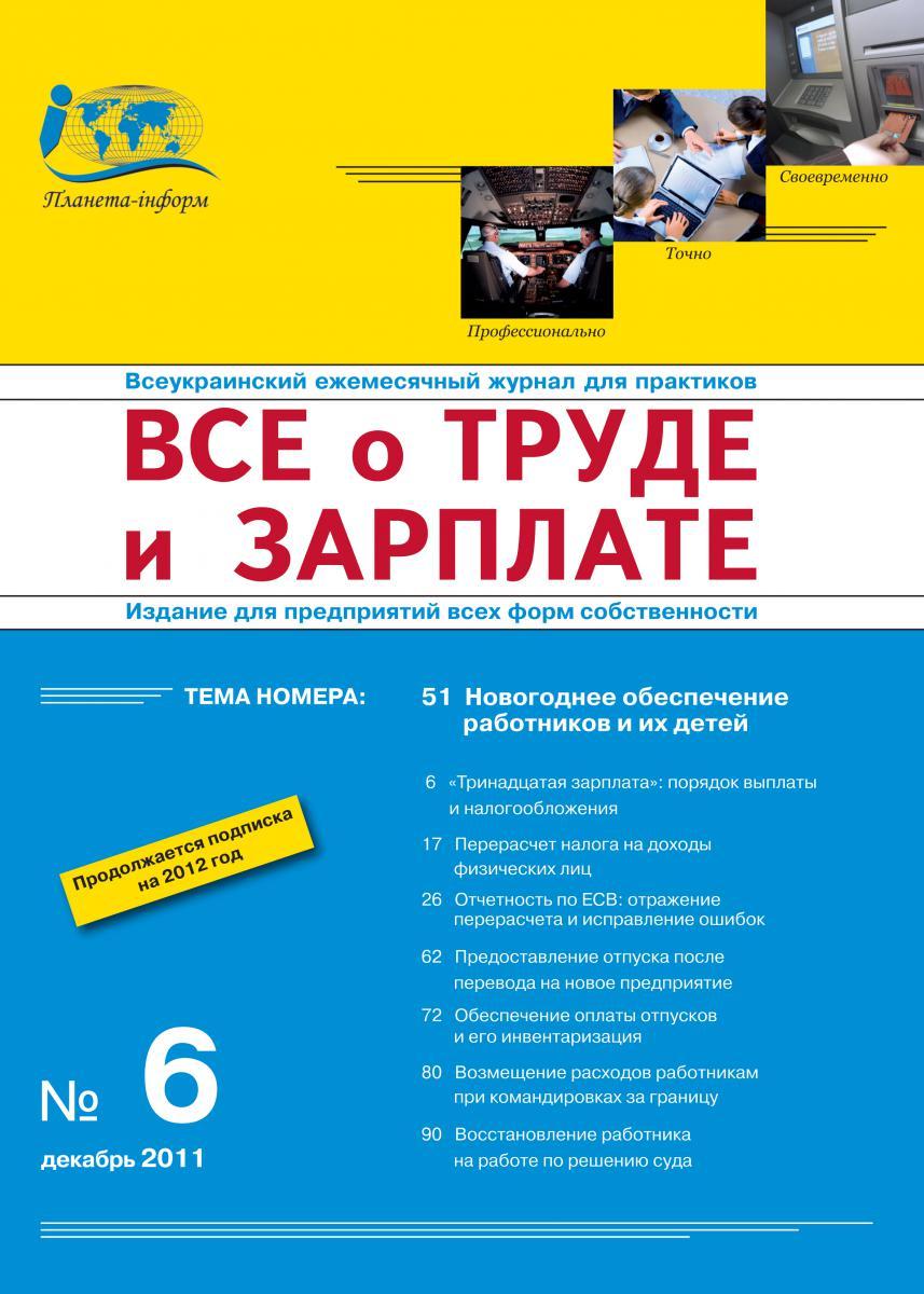 Журнал 'Все о труде и зарплате' № 6/2011