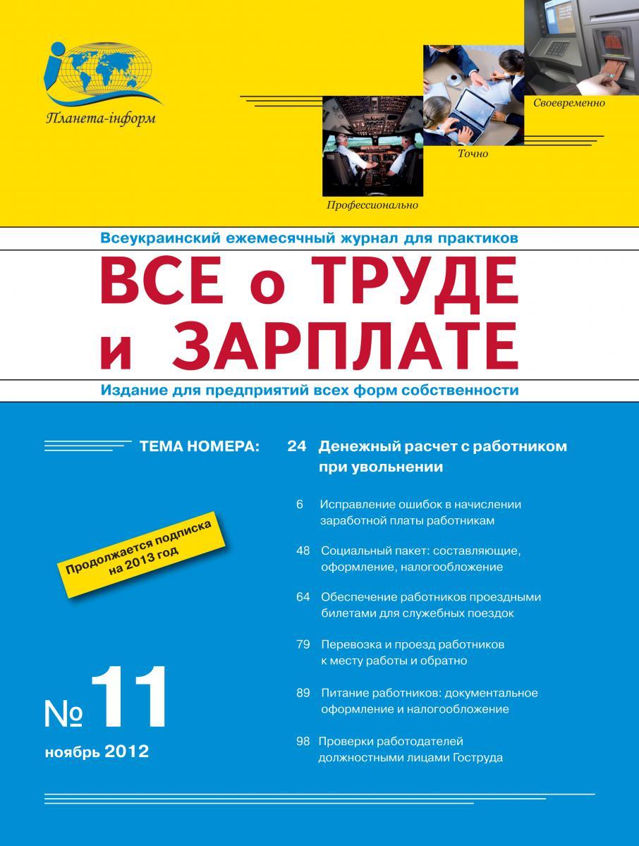 Журнал 'Все о труде и зарплате' № 11/2012
