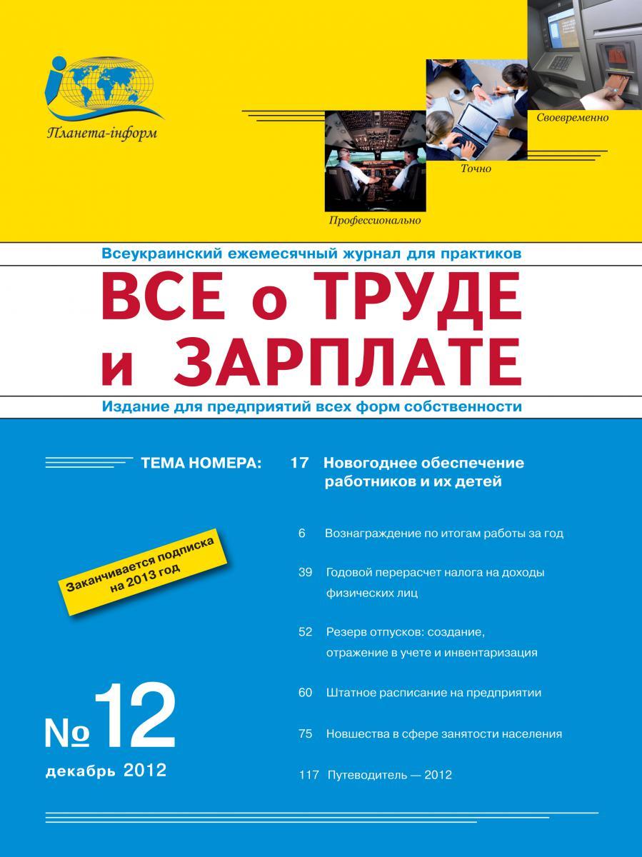 Журнал 'Все о труде и зарплате' № 12/2012
