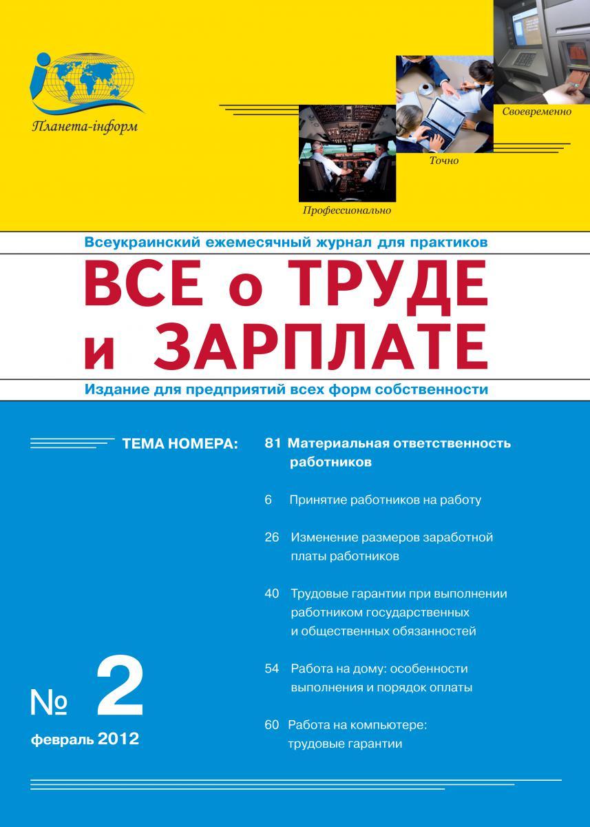 Журнал 'Все о труде и зарплате' № 2/2012