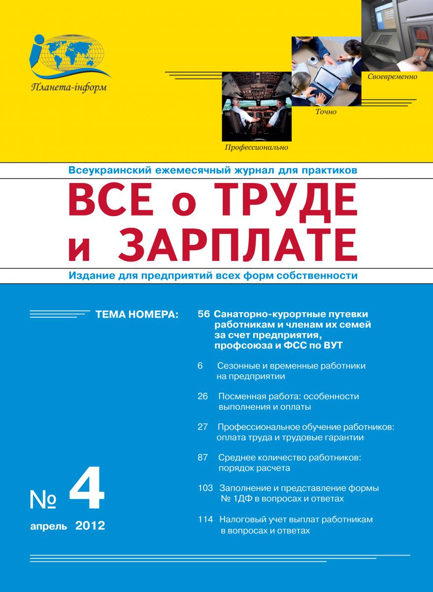 Журнал 'Все о труде и зарплате' № 4/2012