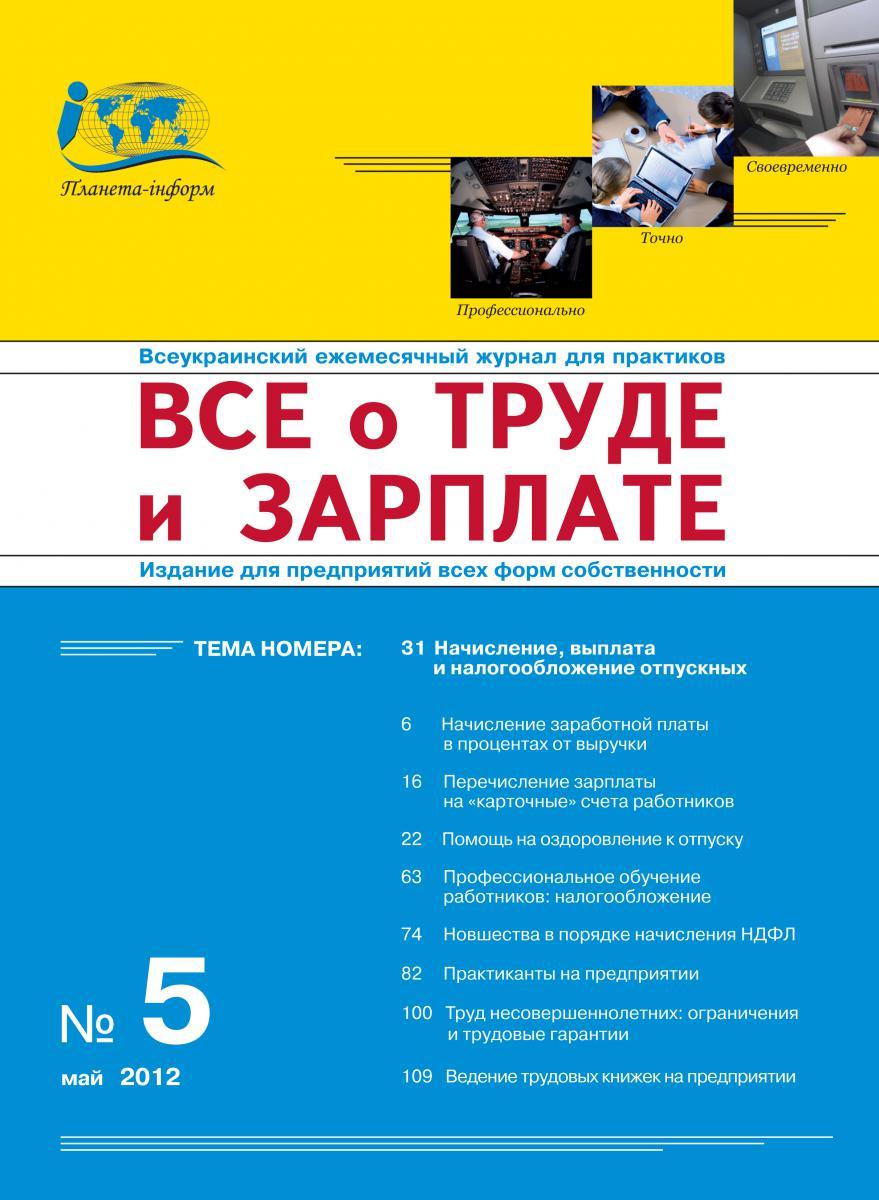 Журнал 'Все о труде и зарплате' № 5/2012