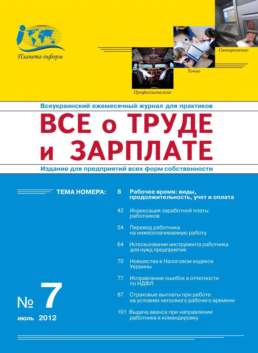Журнал 'Все о труде и зарплате' № 7/2012