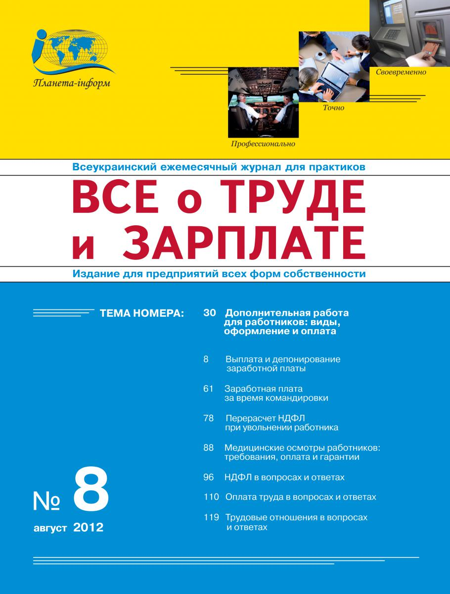 Журнал 'Все о труде и зарплате' № 8/2012
