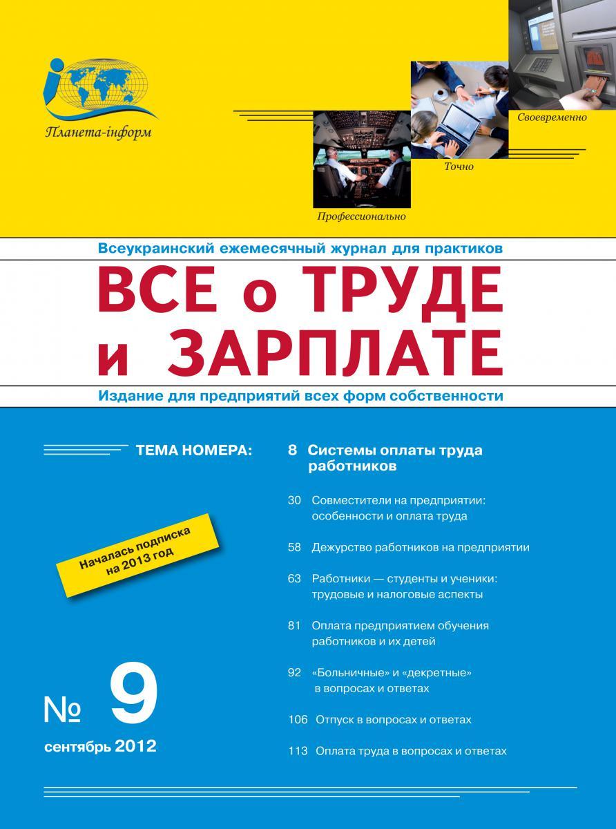 Журнал 'Все о труде и зарплате' № 9/2012