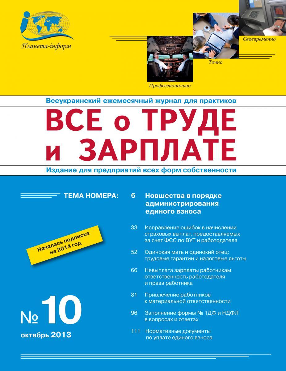 Журнал 'Все о труде и зарплате' № 10/2013