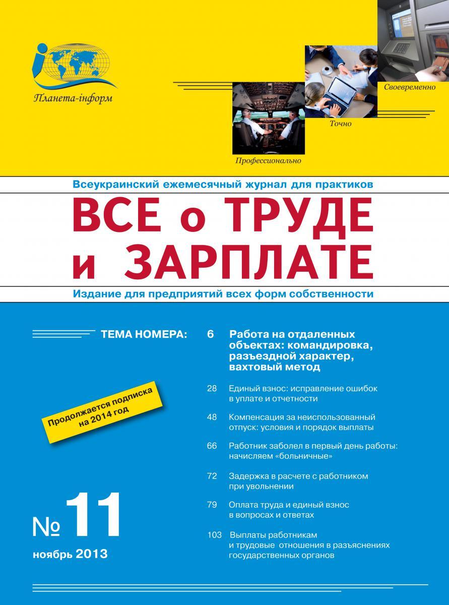 Журнал 'Все о труде и зарплате' № 11/2013