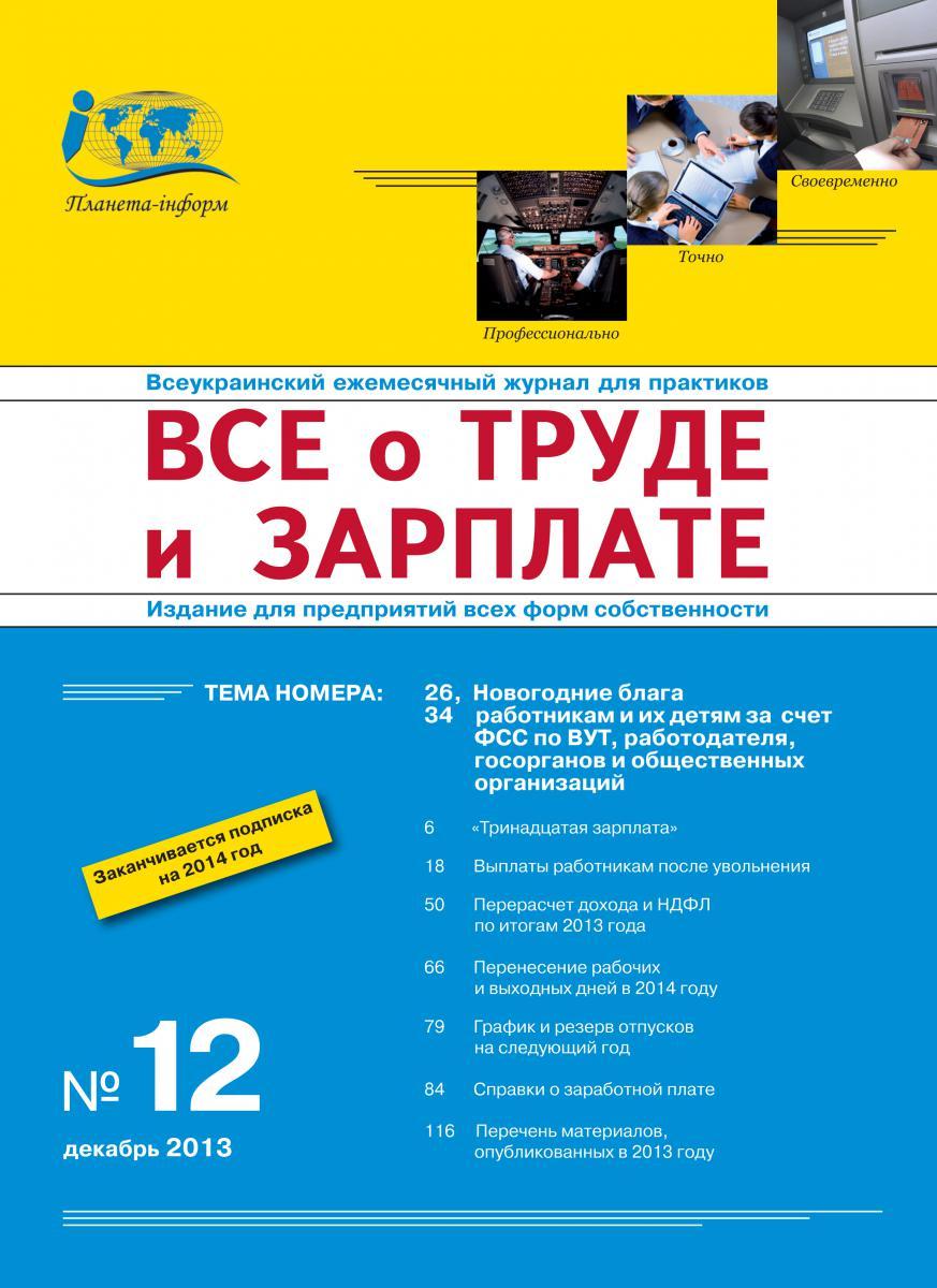 Журнал 'Все о труде и зарплате' № 12/2013