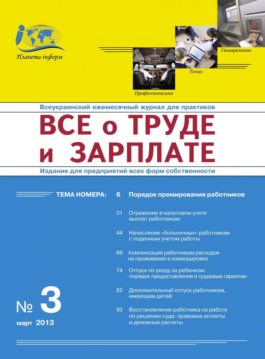 Журнал 'Все о труде и зарплате' № 3/2013