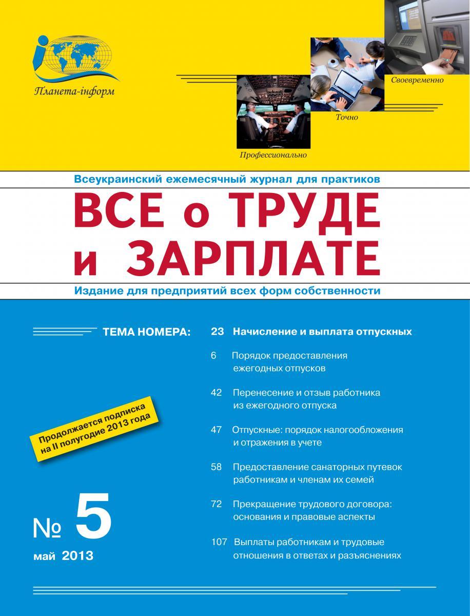 Журнал 'Все о труде и зарплате' № 5/2013