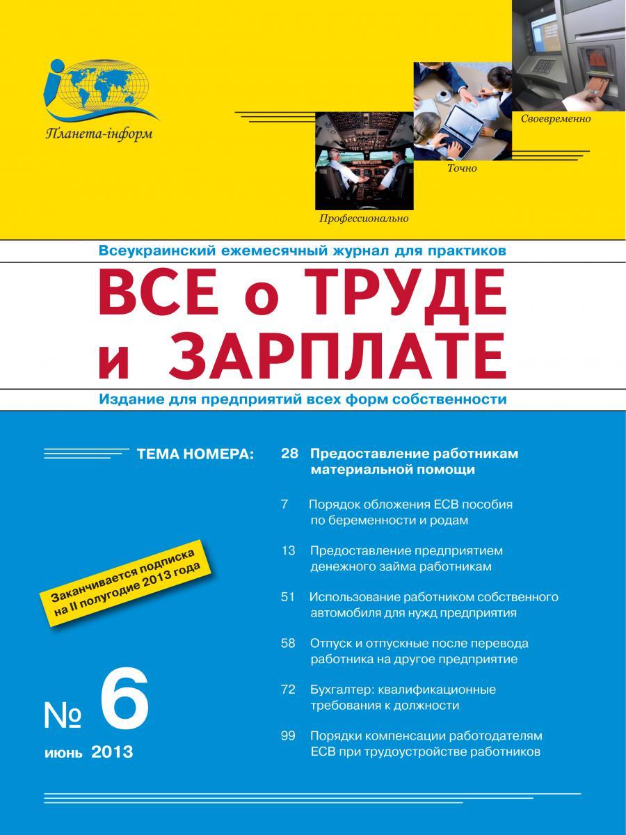 Журнал 'Все о труде и зарплате' № 6/2013