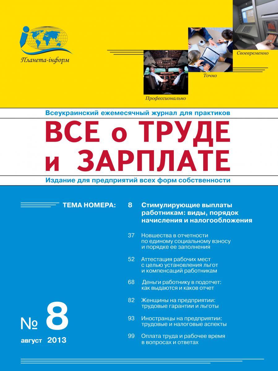 Журнал 'Все о труде и зарплате' № 8/2013