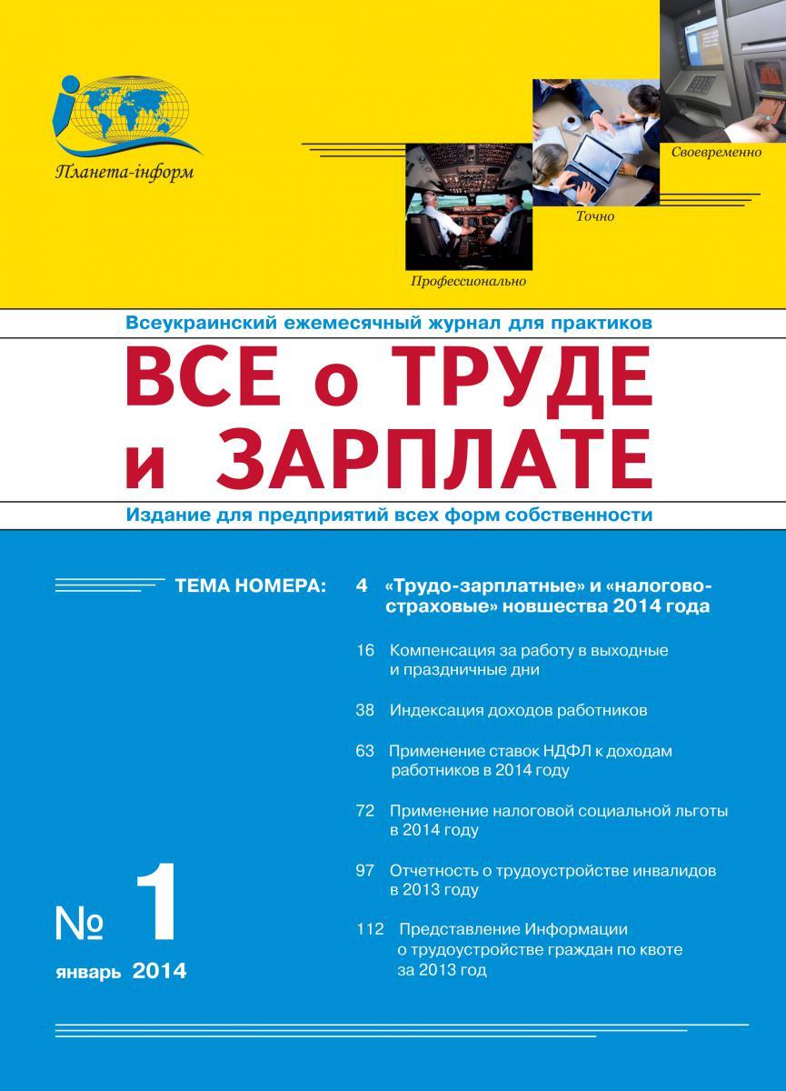 Журнал 'Все о труде и зарплате' № 1/2014