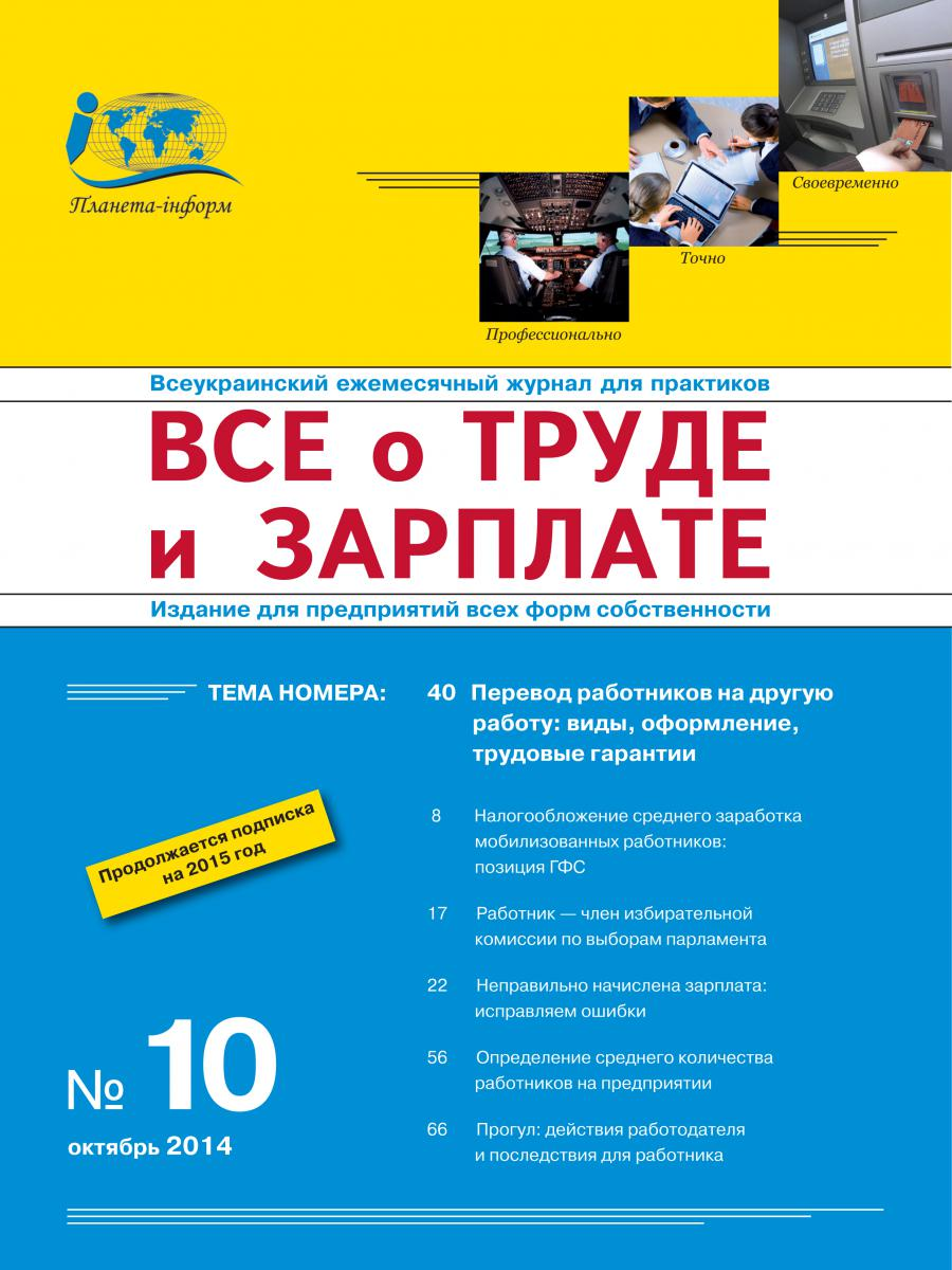 Журнал 'Все о труде и зарплате' № 10/2014