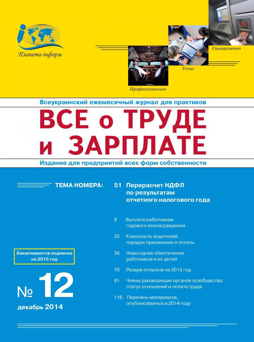 Журнал 'Все о труде и зарплате' № 12/2014