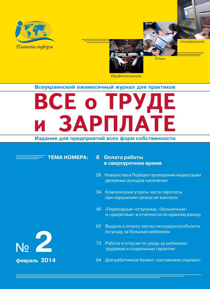 Журнал 'Все о труде и зарплате' № 2/2014