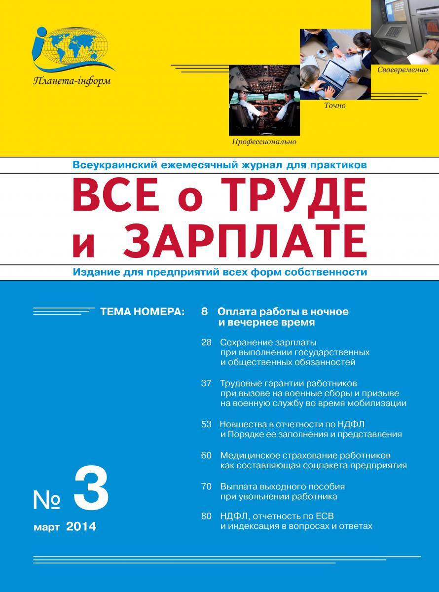 Журнал 'Все о труде и зарплате' № 3/2014