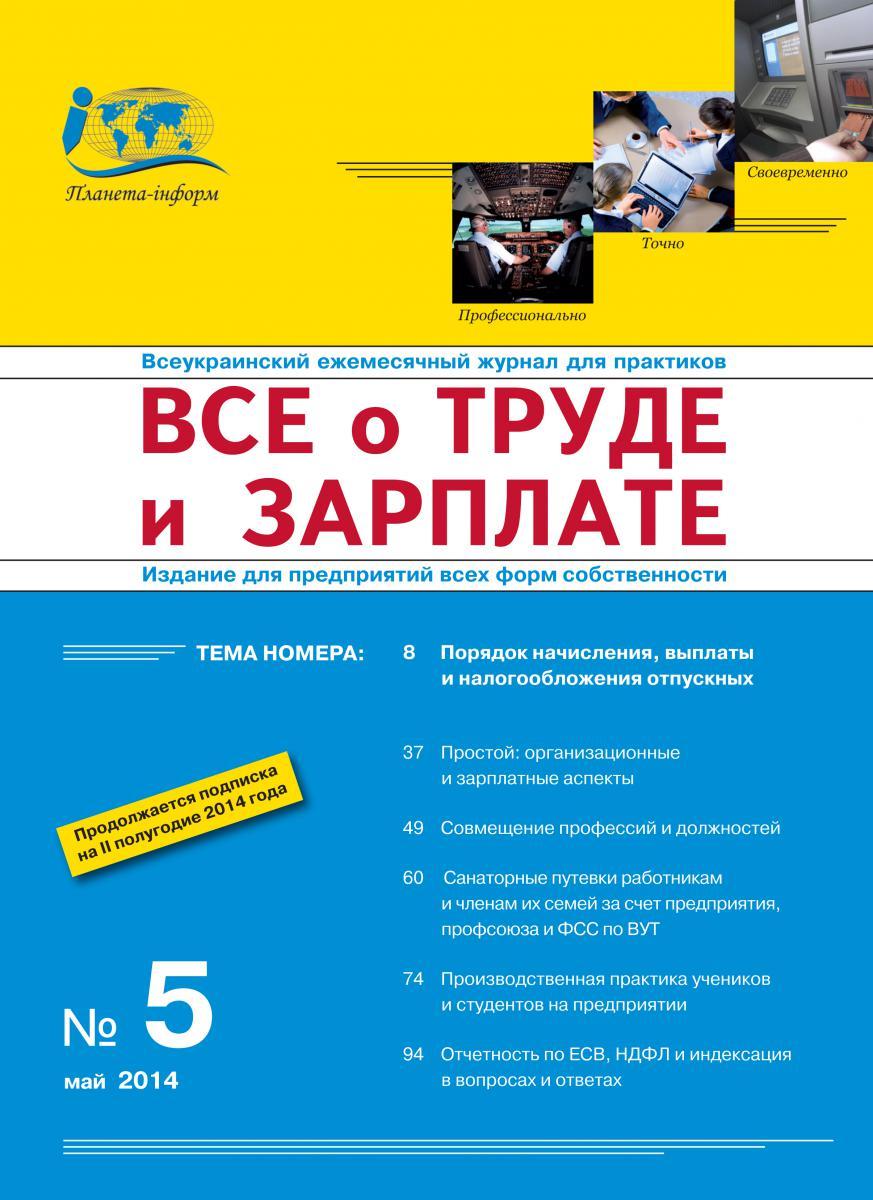 Журнал 'Все о труде и зарплате' № 5/2014