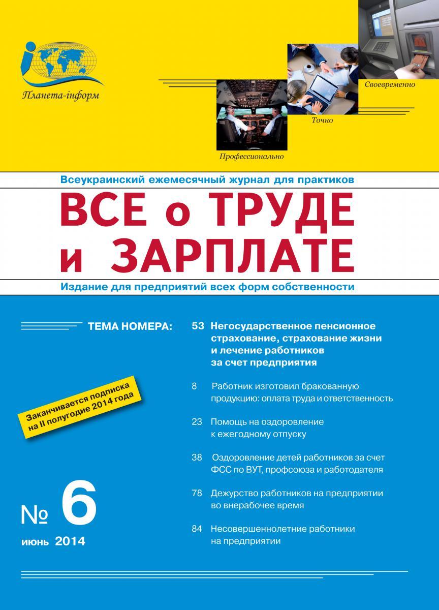 Журнал 'Все о труде и зарплате' № 6/2014