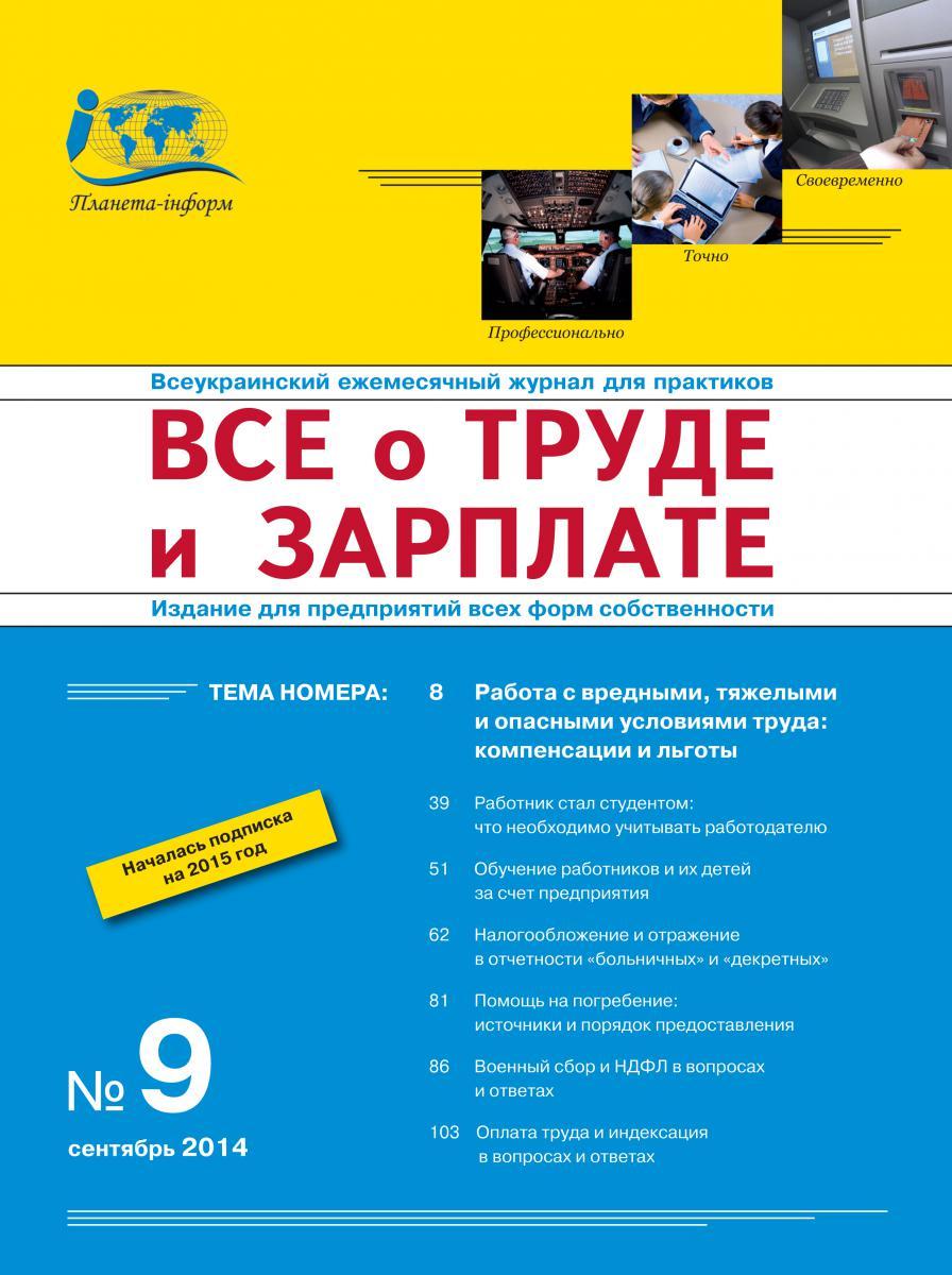 Журнал 'Все о труде и зарплате' № 9/2014