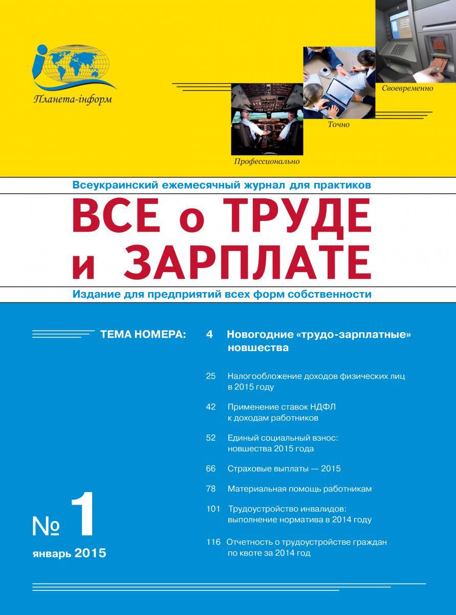Журнал 'Все о труде и зарплате' № 1/2015