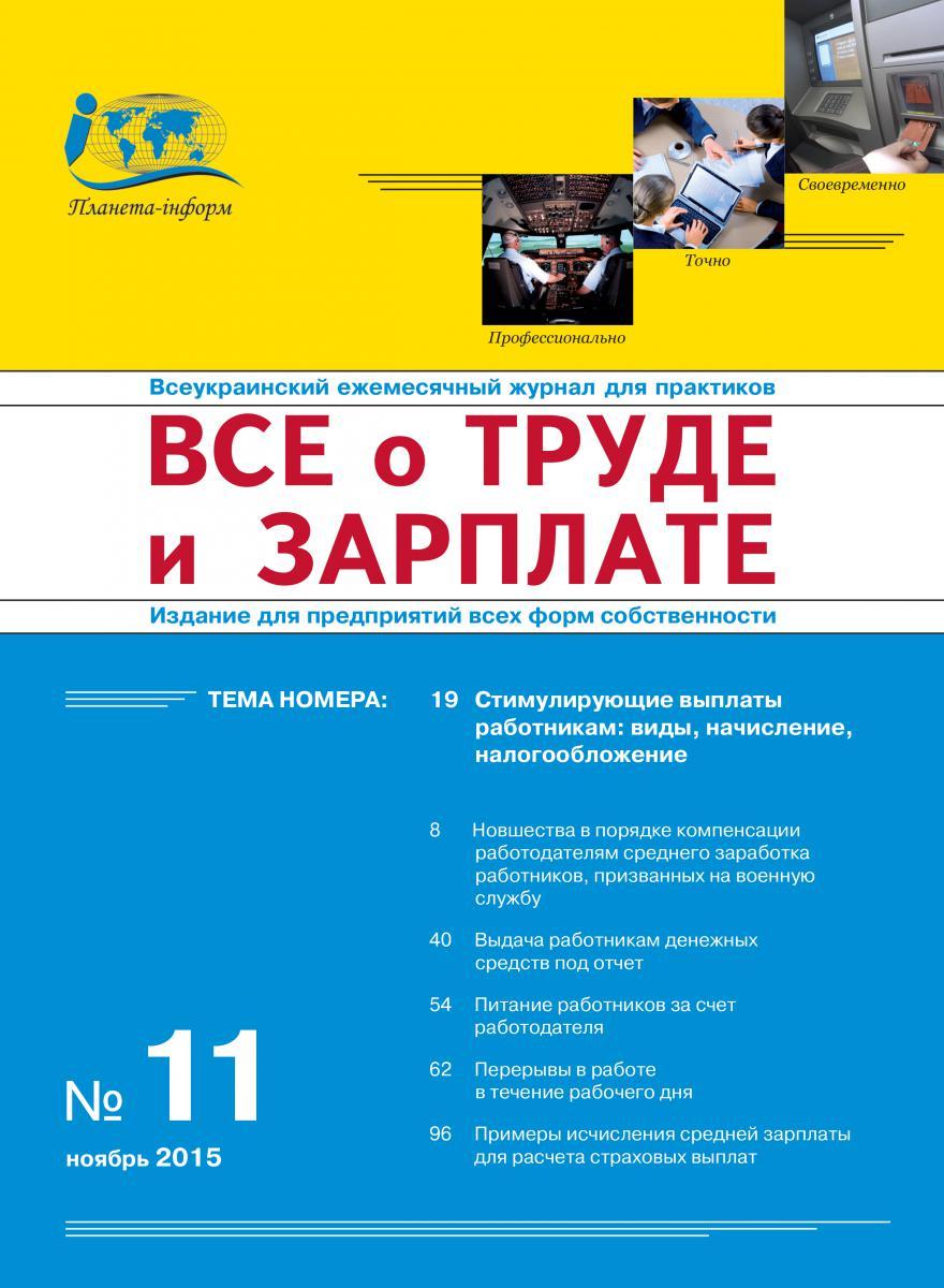 Журнал 'Все о труде и зарплате' № 11/2015