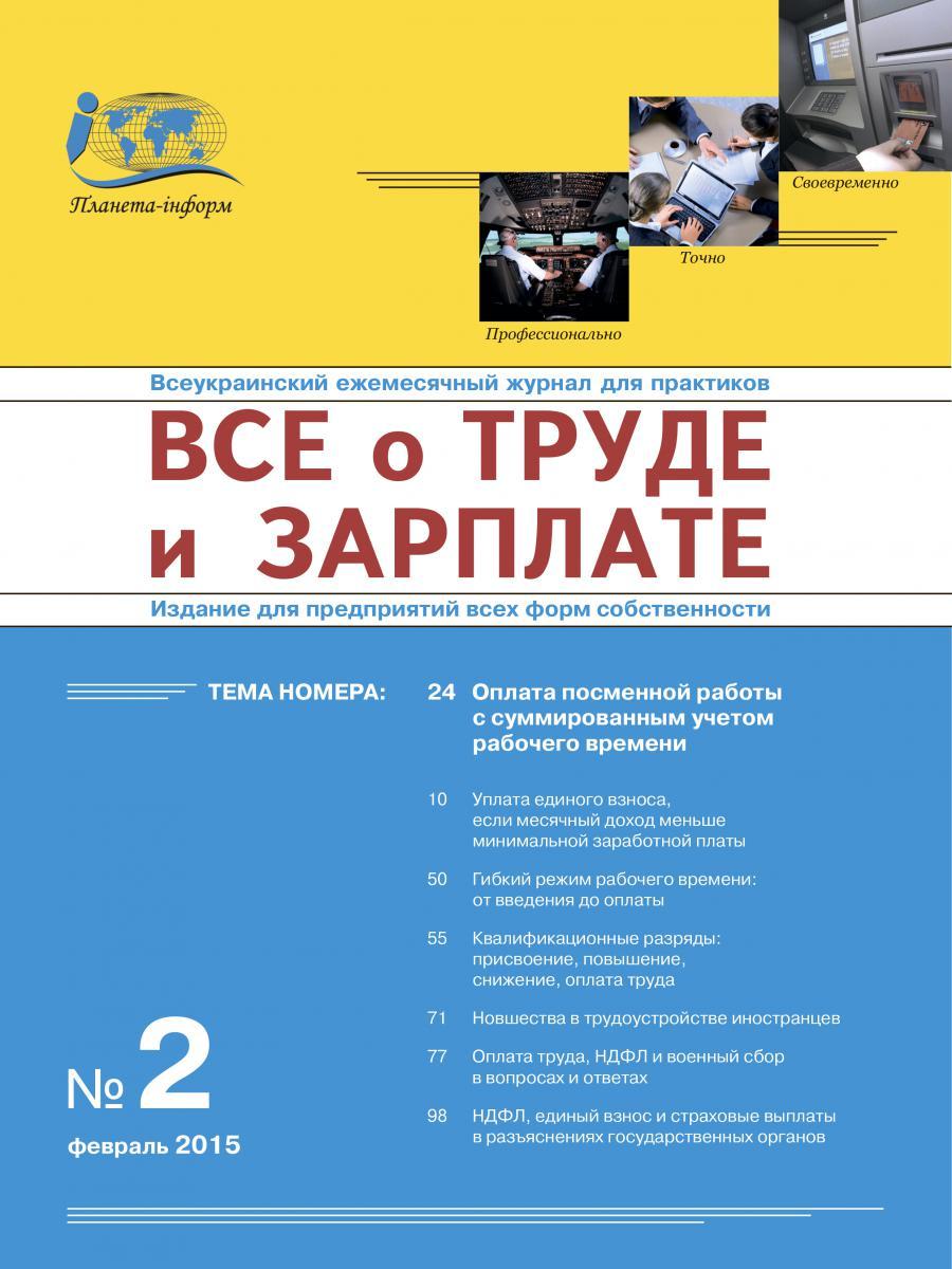 Журнал 'Все о труде и зарплате' № 2/2015
