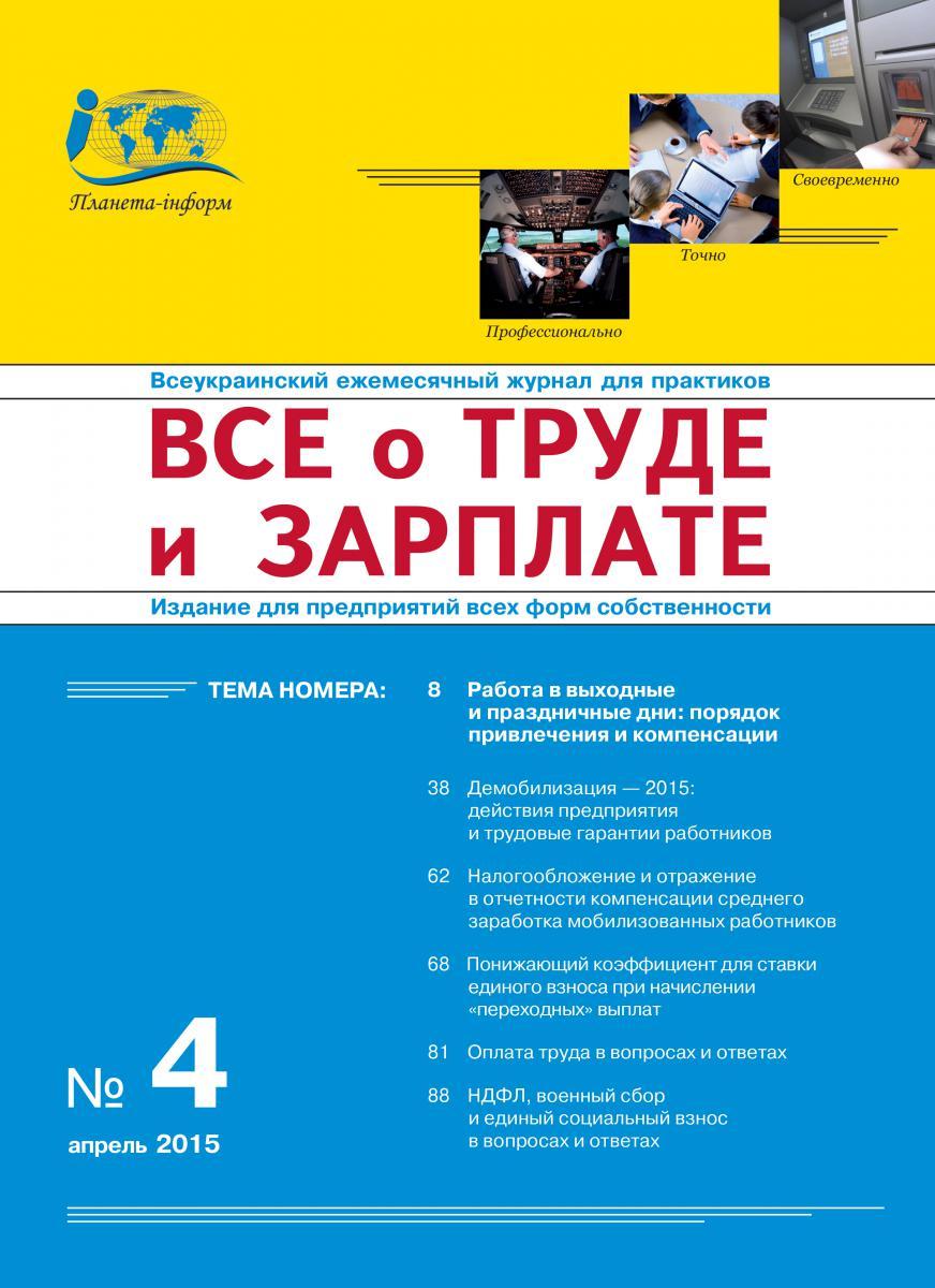 Журнал 'Все о труде и зарплате' № 4/2015