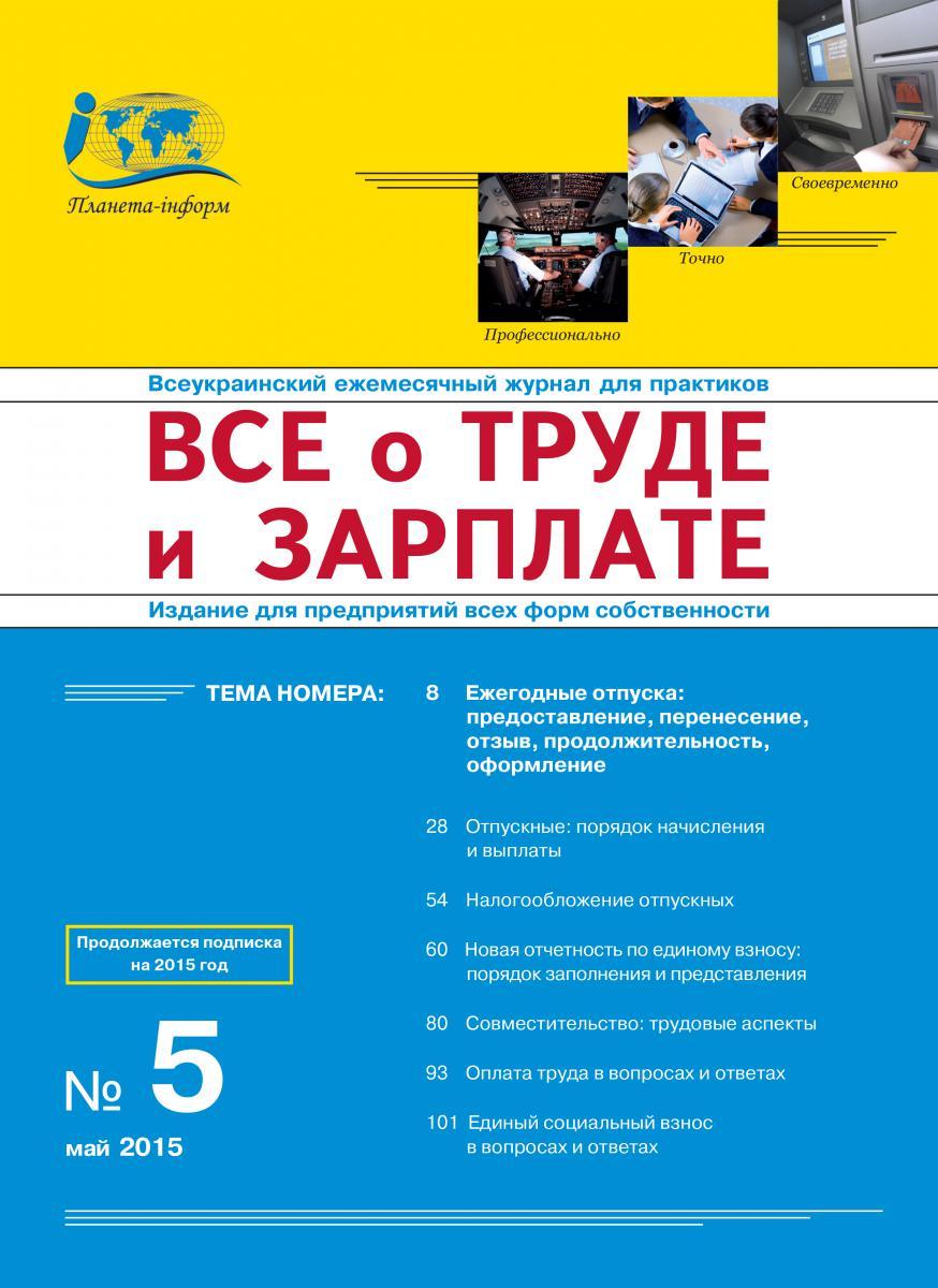 Журнал 'Все о труде и зарплате' № 5/2015