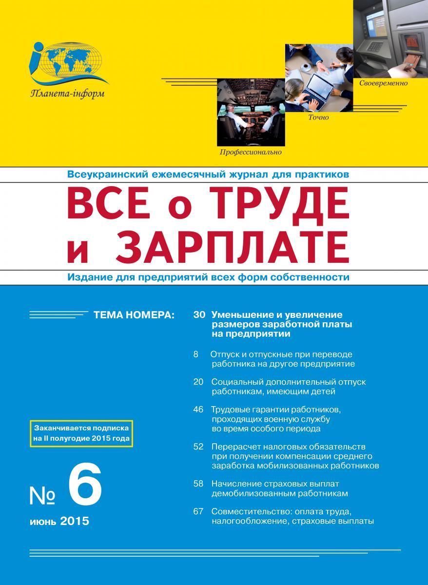 Журнал 'Все о труде и зарплате' № 6/2015