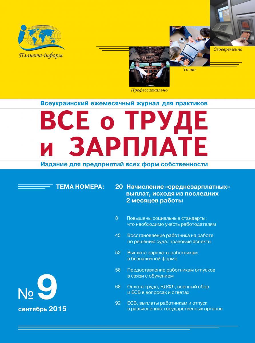 Журнал 'Все о труде и зарплате' № 9/2015