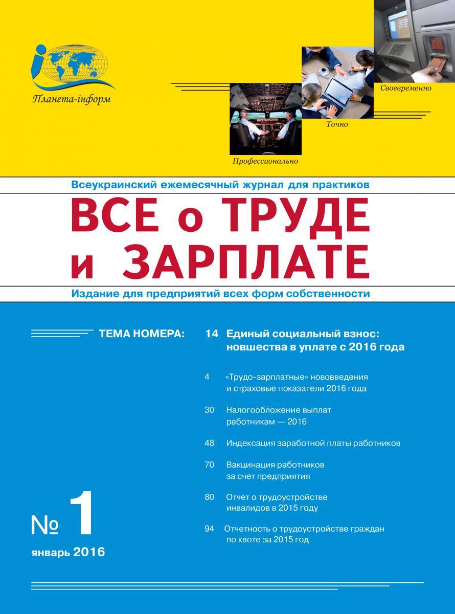 Журнал 'Все о труде и зарплате' № 1/2016