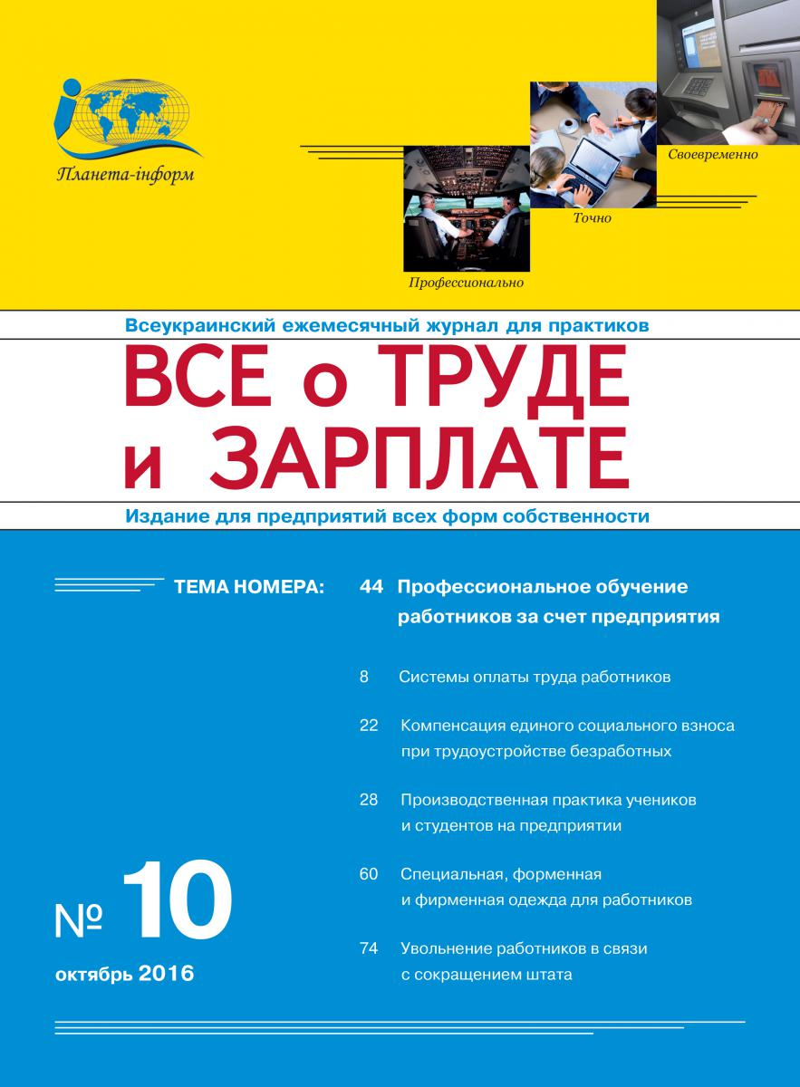 Журнал 'Все о труде и зарплате' № 10/2016