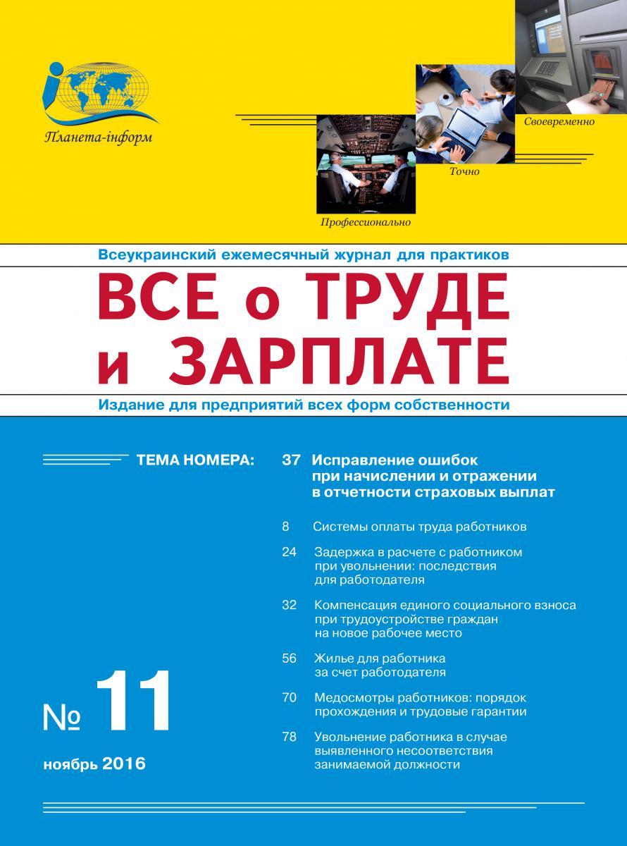 Журнал 'Все о труде и зарплате' № 11/2016