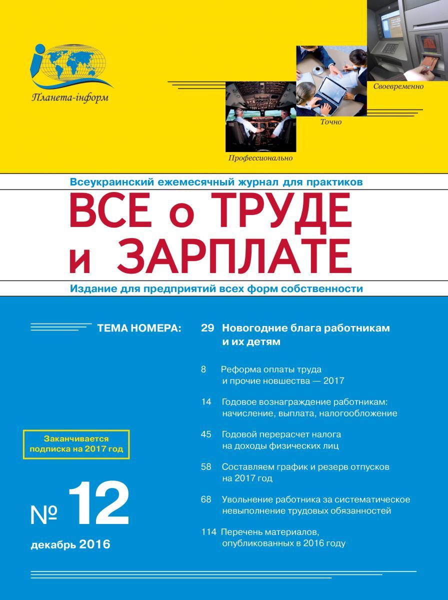 Журнал 'Все о труде и зарплате' № 12/2016