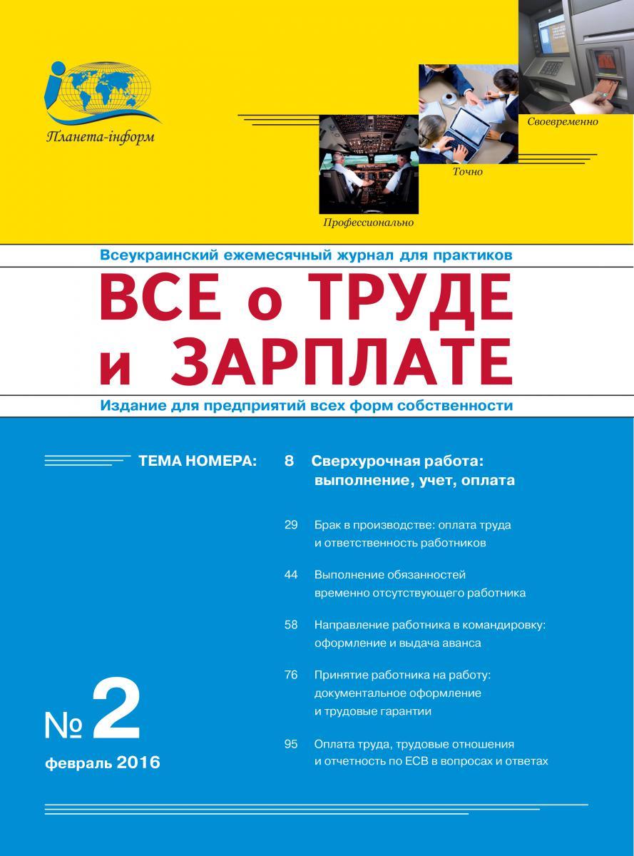 Журнал 'Все о труде и зарплате' № 2/2016