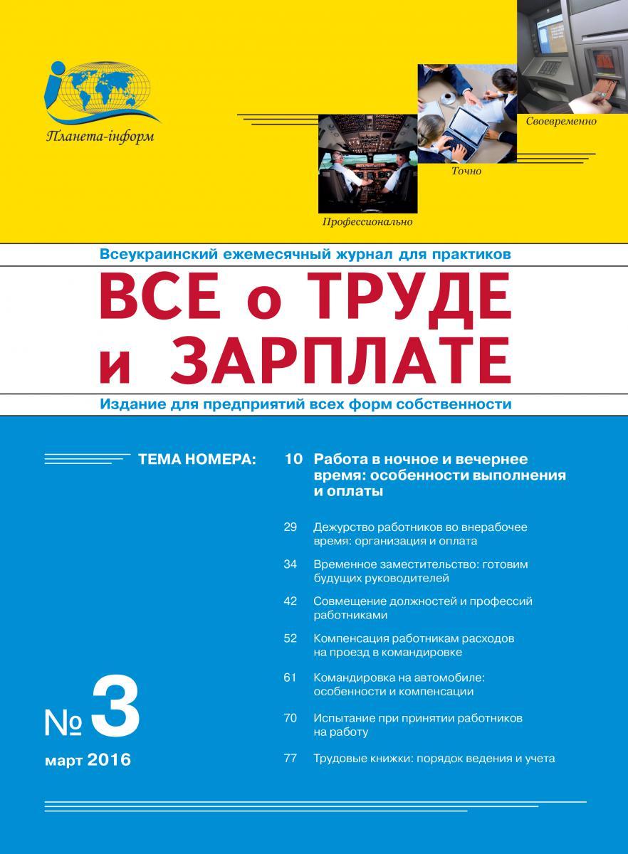 Журнал 'Все о труде и зарплате' № 3/2016
