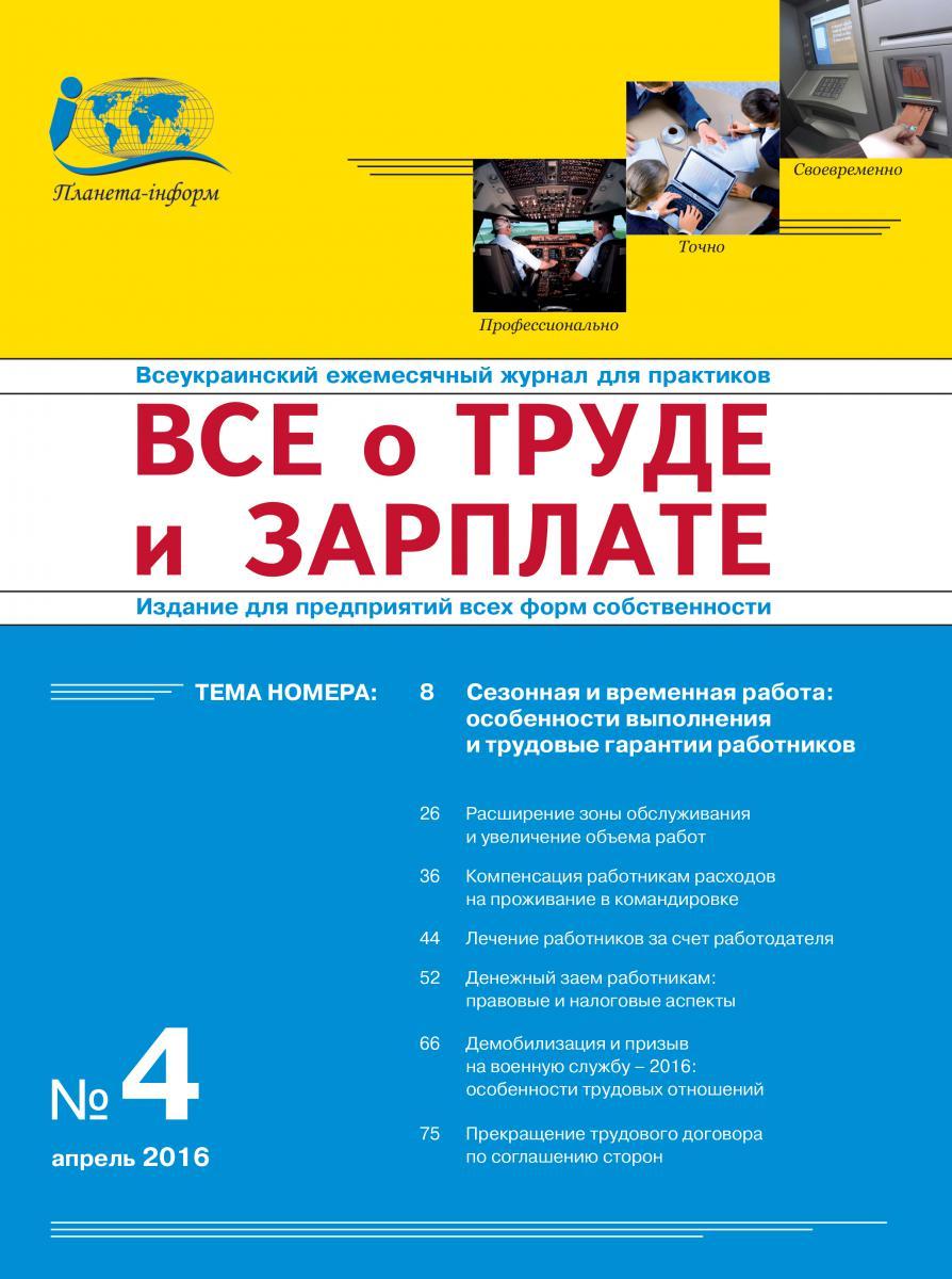 Журнал 'Все о труде и зарплате' № 4/2016