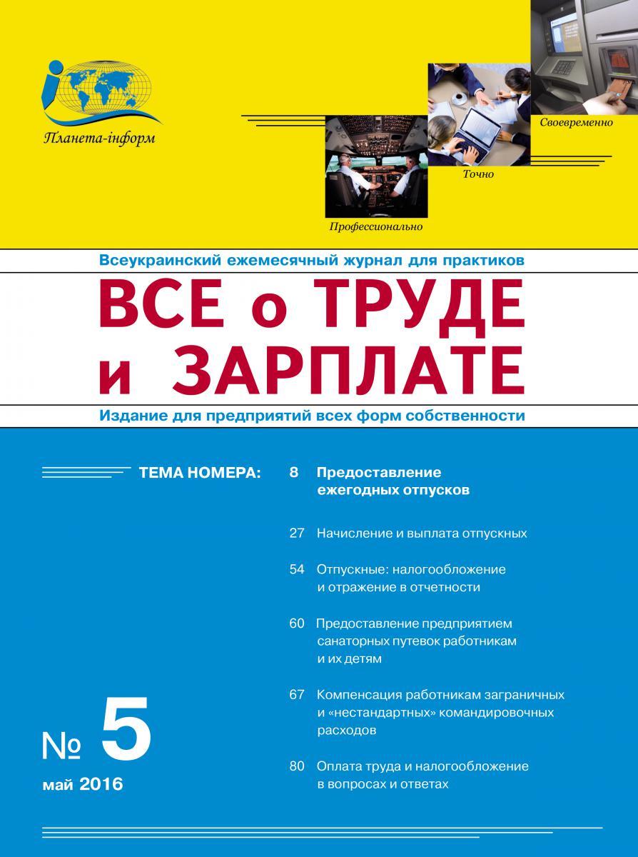 Журнал 'Все о труде и зарплате' № 5/2016