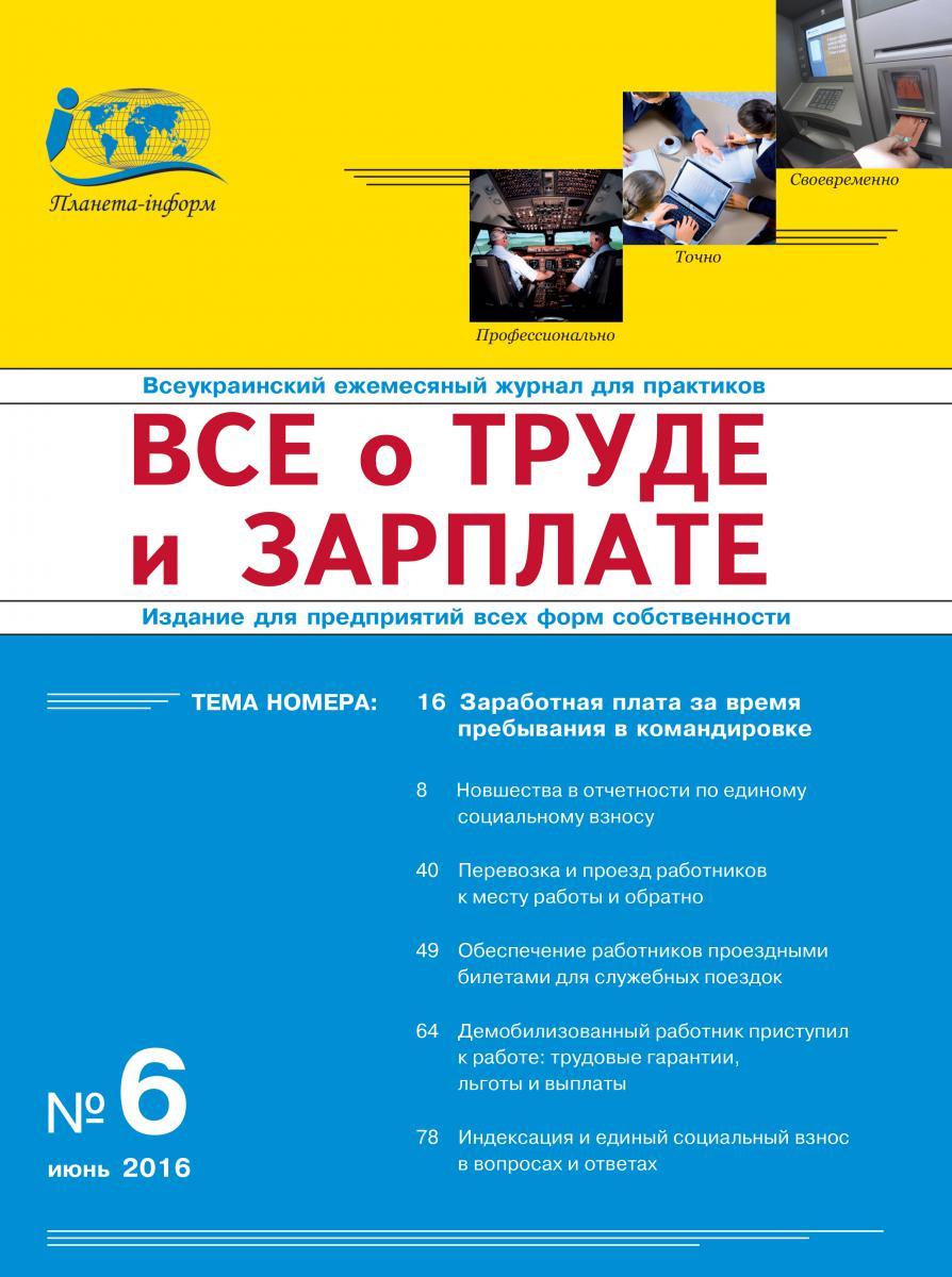 Журнал 'Все о труде и зарплате' № 6/2016