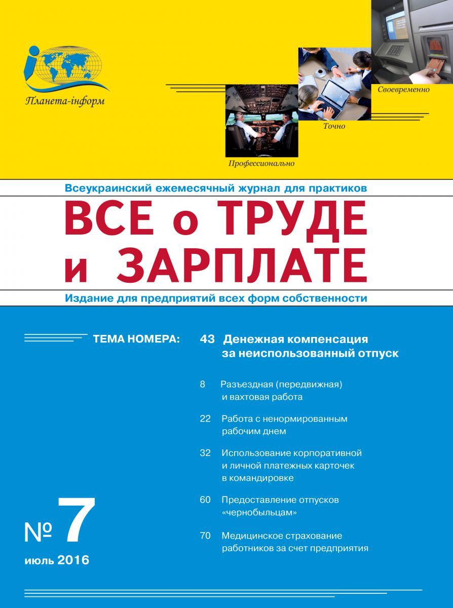 Журнал 'Все о труде и зарплате' № 7/2016