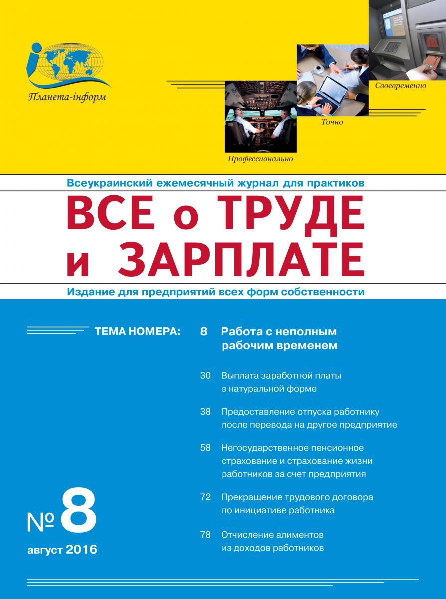 Журнал 'Все о труде и зарплате' № 8/2016