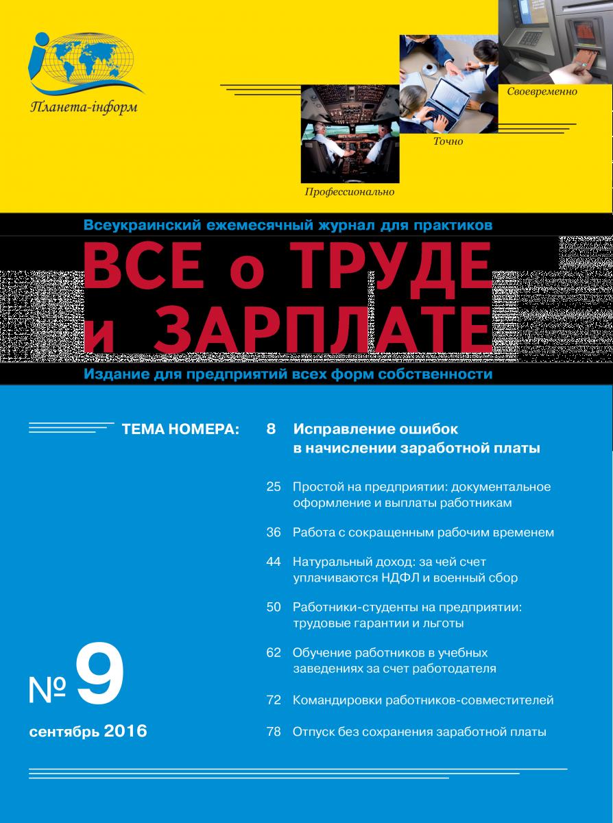 Журнал 'Все о труде и зарплате' № 9/2016
