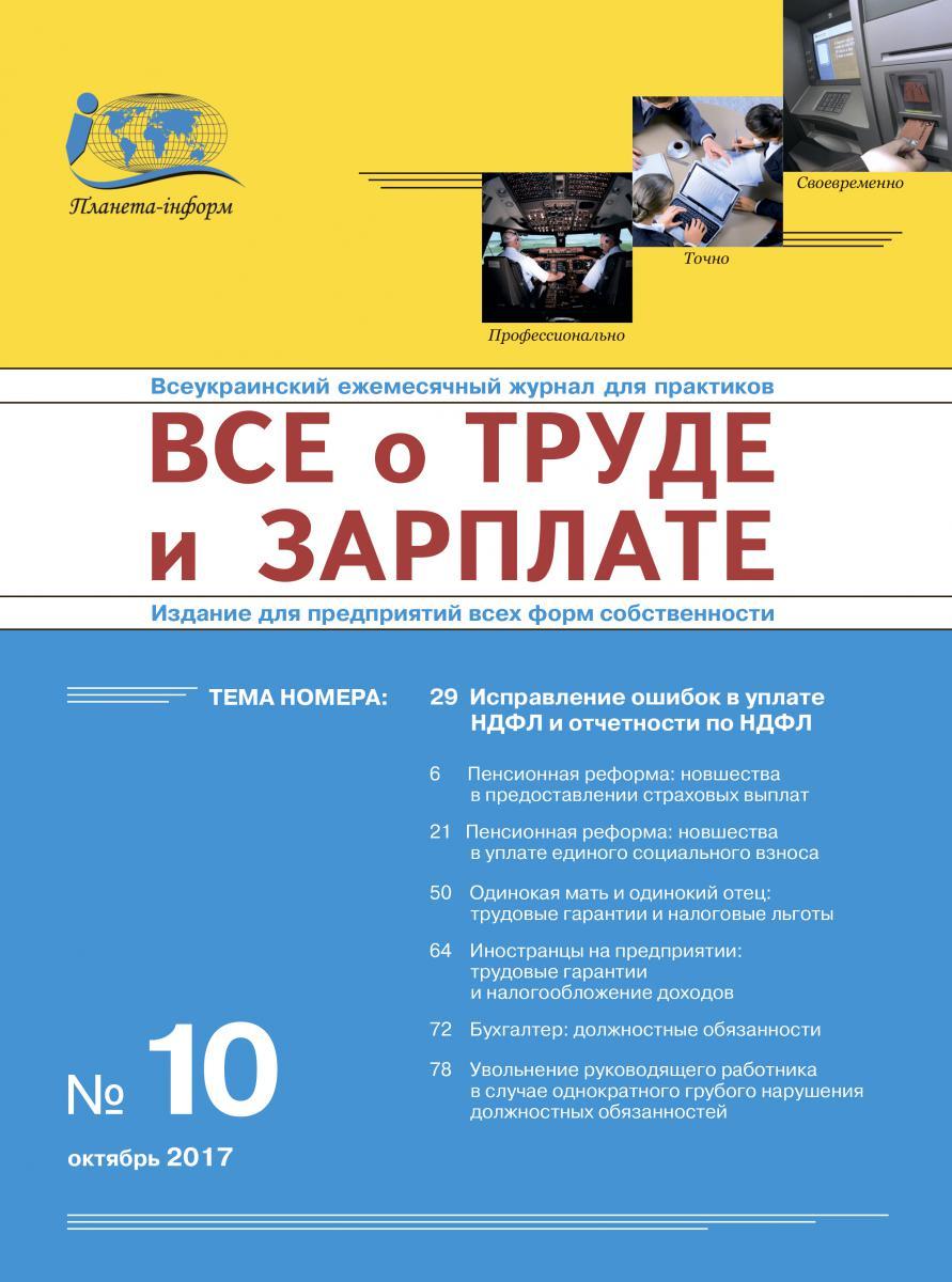 Журнал 'Все о труде и зарплате' № 10/2017