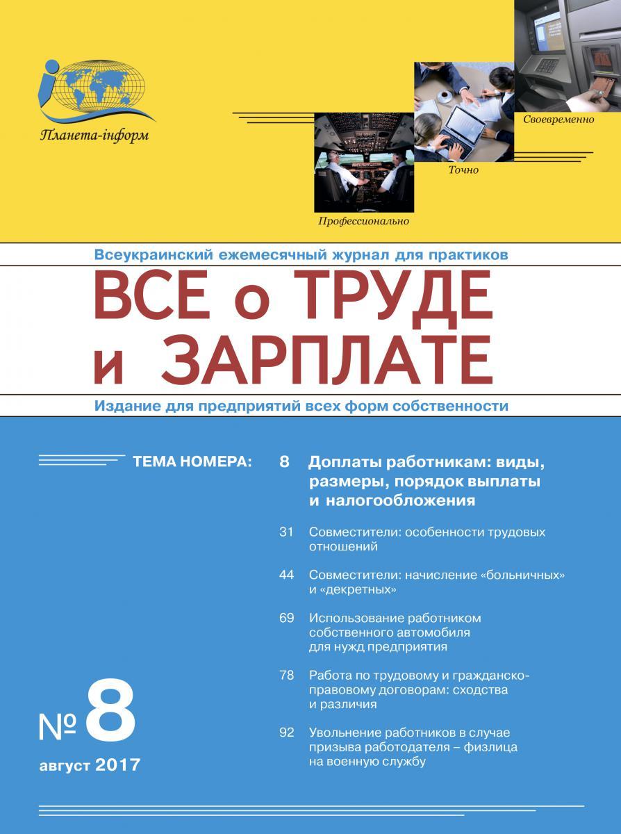 Журнал 'Все о труде и зарплате' № 8/2017