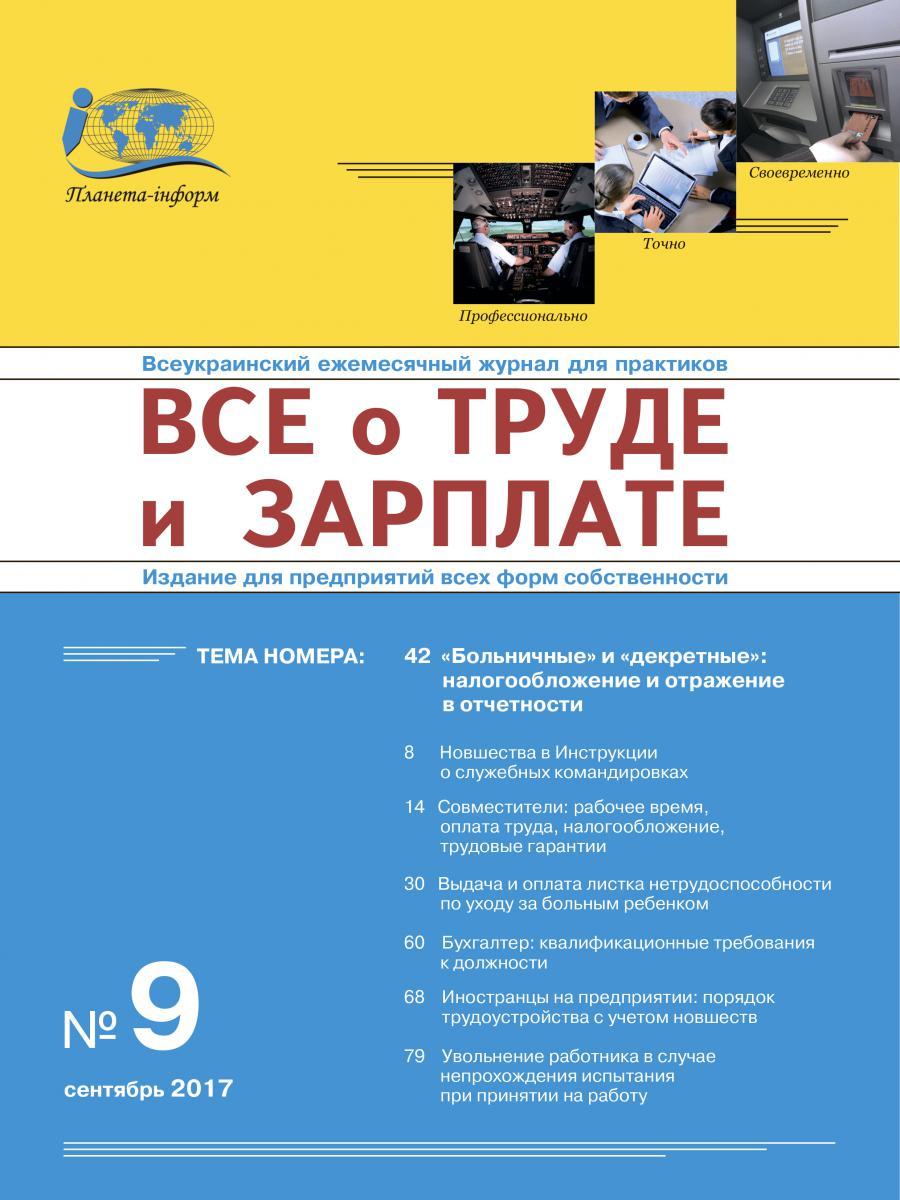 Журнал 'Все о труде и зарплате' № 9/2017